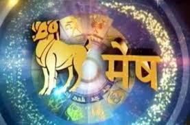 Aaj Ka Mesh Rashifal 20 August 2018 Today Aries Horoscope - Aaj Ka Mesh  Rashifal 20 August 2018: कैसा रहेगा मेष राशि का 20 अगस्त 2018 का दिन, कैसा  बितेगा समय। | Patrika News