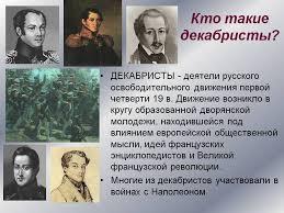 Северное и южное общество Форум об истории Изображение