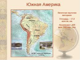 Презентация по географии по теме Южная Америка  слайда 3 Южная Америка Визитная карточка материка Площадь 17 8 млн кв км