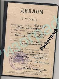 года в разделе Документы Диплом по возрастанию даты  Диплом институт Внешней торговли 1950 внешторг