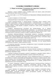 Основы международного права диплом по праву скачать бесплатно ООН  Основы семейного права диплом по праву скачать бесплатно обязанности кодекс отношений интересы дееспособность заключение РФ имущество
