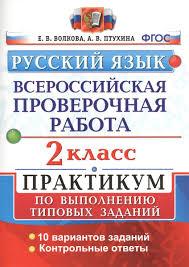 Русский язык Всероссийская проверочная работа класс Практикум  Русский язык Всероссийская проверочная работа 2 класс Практикум по выполнению типовых заданий