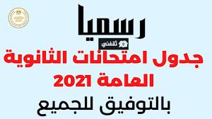 شاهد رابط نتائج الثانوية العامة 2021 الكويت موقع وزارة التربية المربع  الإلكتروني 2021 - الدمبل نيوز