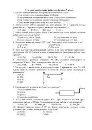 Итоговая контрольная работа по физике класс  Итоговая контрольная работа по физике 7 класс