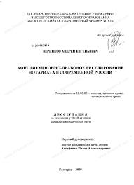 Диссертация на тему Конституционно правовое регулирование  Диссертация и автореферат на тему Конституционно правовое регулирование нотариата в современной России