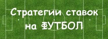 Догон в футболе на тоталы