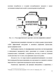 Портфельная стратегия фирмы Теоретические основы формирования  Курсовая Портфельная стратегия фирмы 6