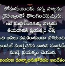 Saved By Radhareddy Garisa Telugu Corner Telugu Inspirational