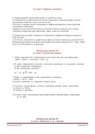 рп по химии класс Контрольная работа №1 Сухомлинова Т В Страница 20 21 по