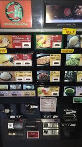 Ramen Vending Machine Tokyo Magnificent Ramen Vending Machines Crystal Universe Museum Tokyo Japan