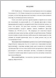 Как правильно сделать реферат Зачет Пример правильного оформления введения для реферата