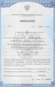 Ярославский медицинский колледж Лицензия jpg
