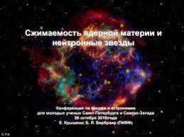 Исследование уравнения состояния ядерной материи при больших   плотностях предзащита кандидатской диссертации Сжимаемость ядерной материи и нейтронные звезды