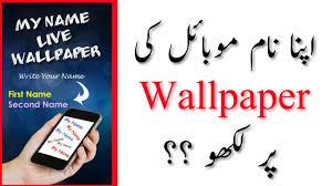my name live wallpaper app 2018 urdu hindi