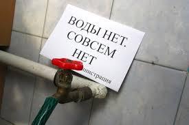 Задолженность оккупированной части Донетчины за поставку воды составляет 2,8 млрд грн, - Жебривский - Цензор.НЕТ 4112