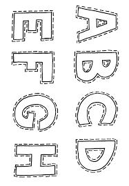 Ribambelle De P Ques L Alphabet Imprimer Et Colorier