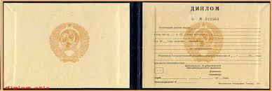КУПИТЬ ДИПЛОМ КОЛЛЕДЖА в Чите Дипломы техникумов образца до 1996 года