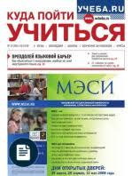 Кузин Ф А Магистерская Диссертация Куда пойти учиться № 10 2009 г