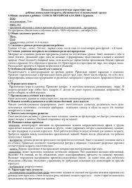 Отчет по производственной практике пгс курс Реферат Отчет по практике на производстве общественного