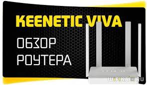 Как Настроить <b>WiFi Роутер Keenetic Viva</b> KN-1910 (AC1300 ...