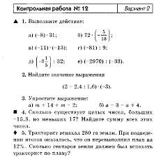Контрольная работа № Умножение и деление чисел с разными знаками  hello html 7ae1af02 png