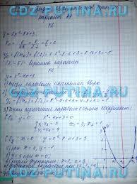 Ершова Голобородько класс самостоятельные и контрольные работы ГДЗ Квадратичная функция задачи с параметрами домашняя самостоятельная работа К 1 Квадратичная функция 1 2 3 4 5 6 7 8 9 11 12 13 14 15