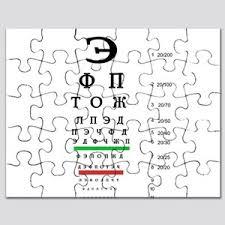Cyrillic Chart Cyrillic Alphabet Puzzles Cafepress