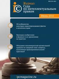 Журнал Суда по интеллектуальным правам включен в список ВАК  рецензируемых научных изданий в которых должны быть опубликованы основные научные результаты диссертаций на соискание ученой степени кандидата наук