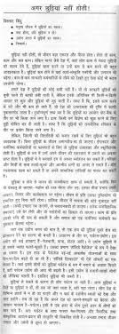 hindi essays world s largest collection of essays published by essay on if there had been no holidays in hindi
