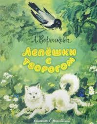 Лепешки с творогом - Воронкова Л. | Купить книгу с доставкой ...
