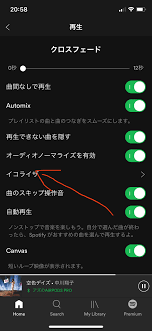 Airpods pro イコライザ
