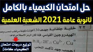 اجابات امتحان الكيمياء الثانوية العامة 2021 نموذج اجابة الكيميا وتوزيع  درجات بابل شيت الصف الثالث ال - YouTube