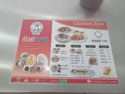 รูป เจ๊หงษ์ข้าวมันไก่ สาขาวงเวียนใหญ่ สาขาวงเวียนใหญ่ - Wongnai