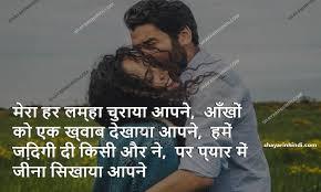 romantic love shayari es in hindi