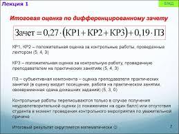 Лекция БЖД Основные понятия и определения презентация онлайн БЖД Итоговая оценка по дифференцированному зачету Зачет 0 27 КР1 КР2 КР3 0 19 ПЗ КР1 КР2 положительная оценка за контрольные работы проведенные