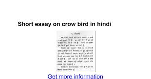 short essay on crow bird in hindi google docs