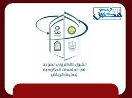 الشروط المطلوبة للتقديم في جامعات الرياض من خلال رابط التسجيل في بوابة  القبول الإلكتروني الموحد - مصر مكس