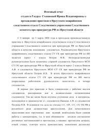Отчет о прохождении преддипломной практики в Иркутском межрайонном  Отчет о прохождении преддипломной практики в Иркутском межрайонном следственном отделе Следственного управления Следственного комитета при прокуратуре