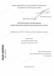 Диссертация на тему Методические основы оценки  Диссертация и автореферат на тему Методические основы оценки конкурентоспособности коммерческого банка