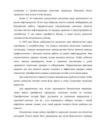 Реферат Нематериальный Активы rtf презентация доклад проект  Описание слайда