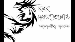 как нарисовать дракона татуировку в стиле Tribal