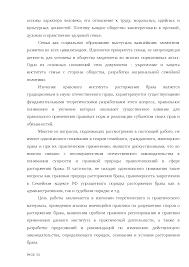 Расторжение брака по законодательству РФ docsity Банк Рефератов Это только предварительный просмотр