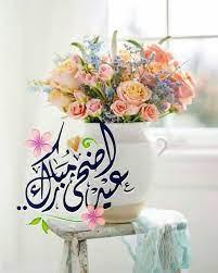 رسائل تهنئة بعيد الأضحى المبارك جديدة 2021 أجمل عبارات تهنئة بمناسبة عيد  الأضحى