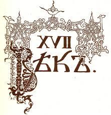 xvii век Википедия