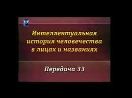 <b>История</b> человечества. Передача 33. <b>Майкл Фарадей</b> - YouTube