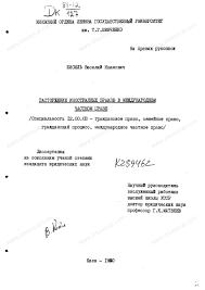 Диссертация на тему Расторжение иностранных браков в  Диссертация и автореферат на тему Расторжение иностранных браков в международном частном праве