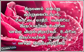 Tamil Nice Marriage Quotes and Thoughts Online | QuotesAdda.com ...