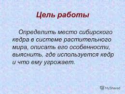 Презентация на тему МОУ Новоаганская общеобразовательная  3 Цель работы Определить место сибирского