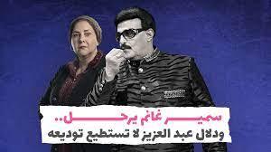 سمير غانم يرحل.. ودلال عبد العزيز لا تستطيع توديعه (فيديو)