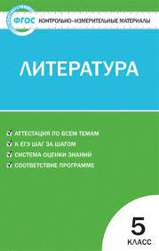 Учебники класса Контрольно измерительные материалы Литература 5 класс ФГОС